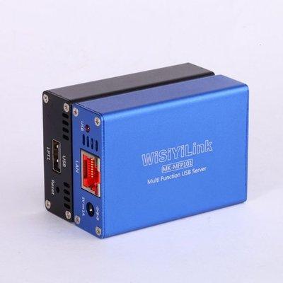 MK-MFP101 USB设备网络分享器
