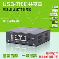 WPS101 单USB接口网络打印服务器