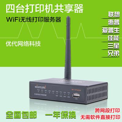 WPS402W 四USB接口无线打印服务器